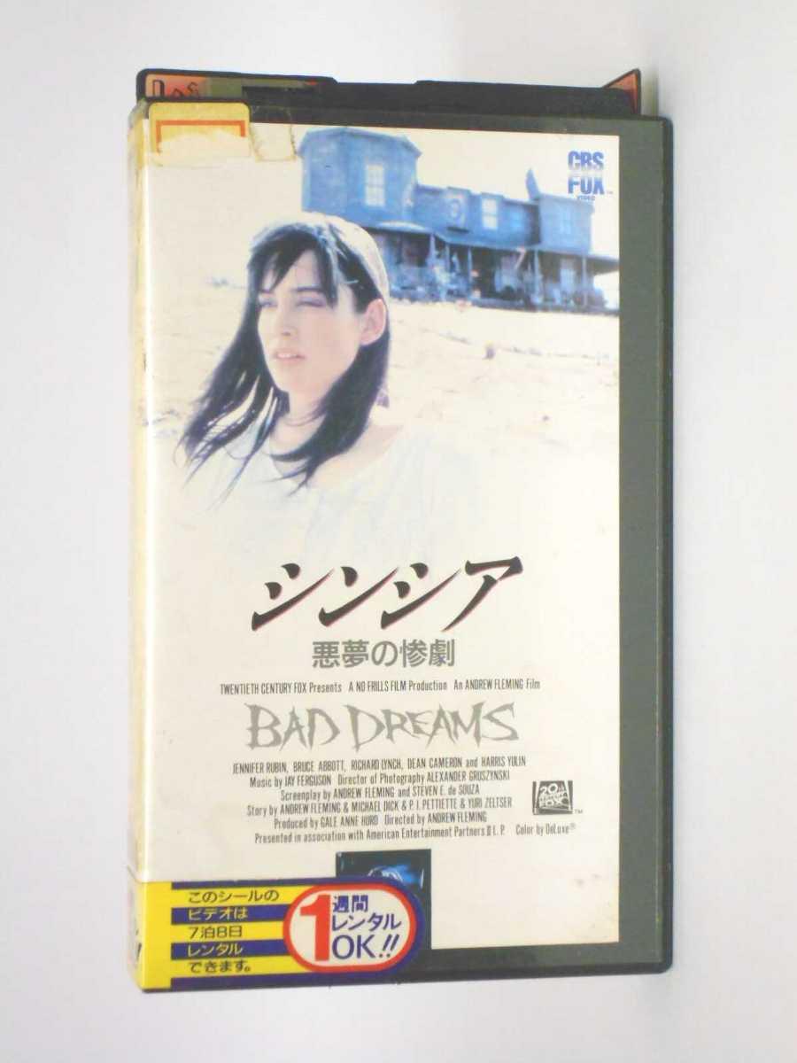 HV11052 中古 VHSビデオ シンシア 字幕スーパー版 悪夢の惨劇 BAD DREAMS 定番から日本未入荷 アウトレットセール 特集