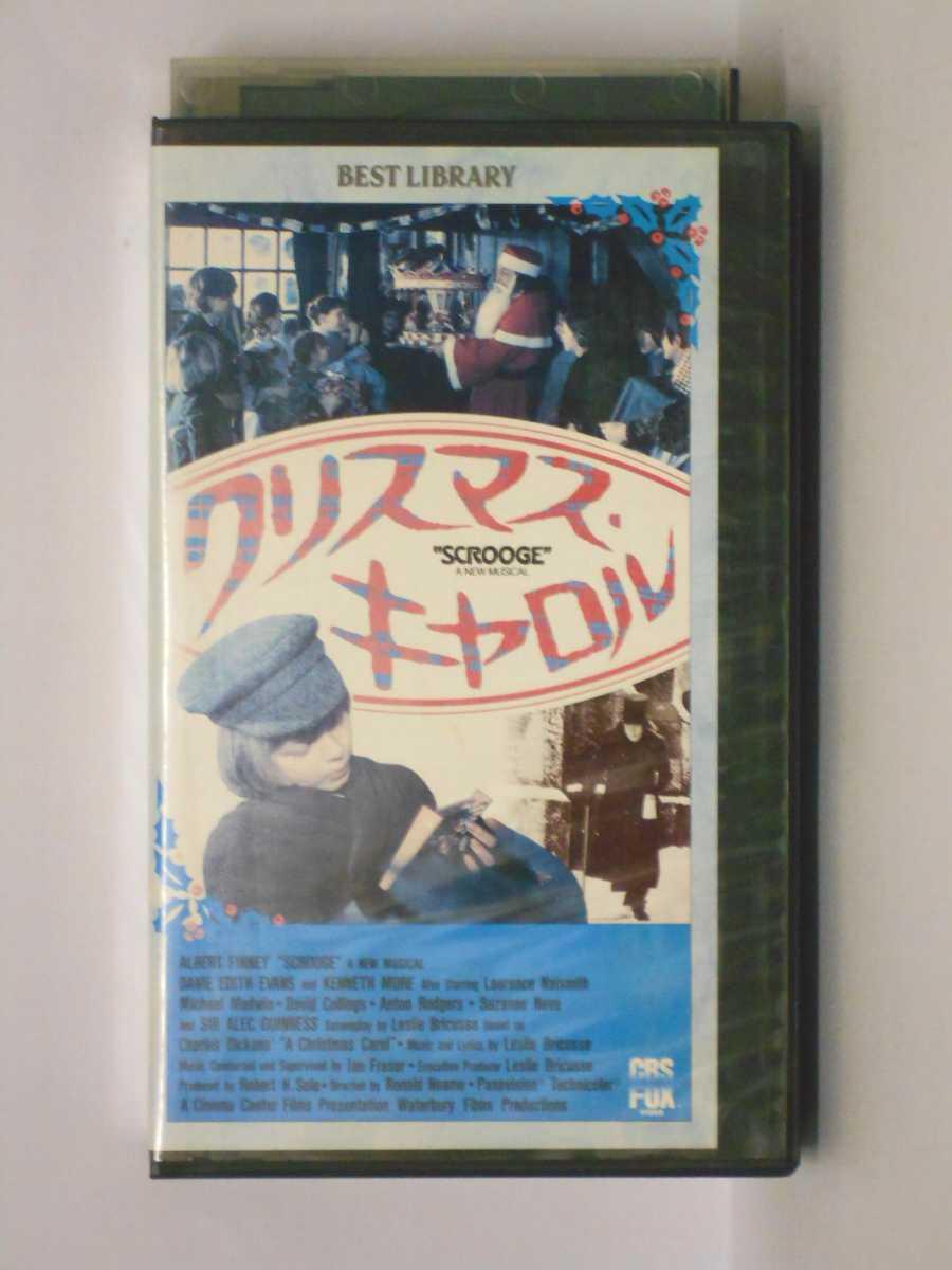 HV11311 中古 VHSビデオ 字幕スーパー版 セール開催中最短即日発送 キャロル 新作続 クリスマス