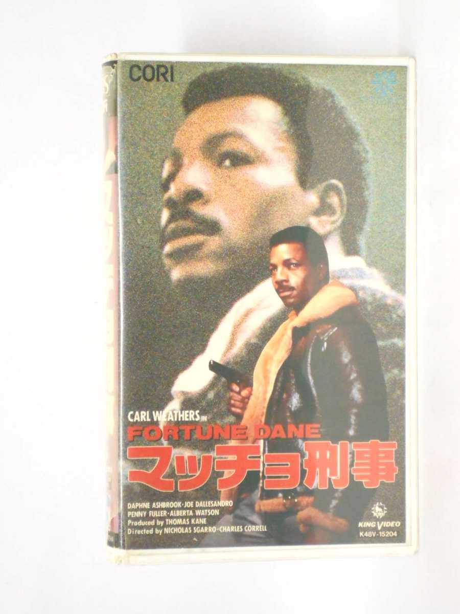 HV11386【中古】【VHSビデオ】マッチョ刑事【字幕スーパー版】