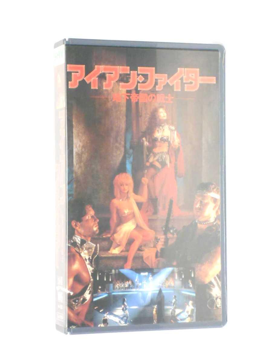 HV11454【中古】【VHSビデオ】アイアン・ファイター -地下帝国の戦士-【字幕版】