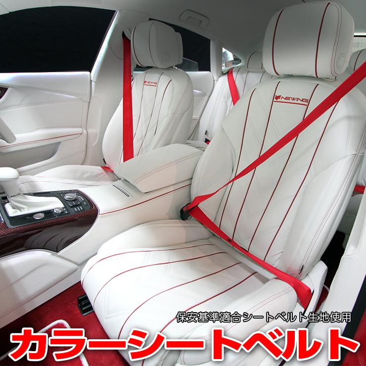 6色より選べる! カラー シートベルト ニューイング一押し オリジナルカラーシートベルトライフ HONDA LIFE JB5~8 2003年09月~