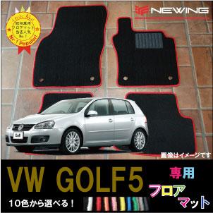 フロアマット GOLF5 R32 ゴルフ5 R32 フォルクスワーゲン VW NEWING☆ベーシックタイプ一台分!!カーインテリアのプロ!ニューイングが作る車種専用設計VW GOLF5R32用(ゴルフ5R32用)