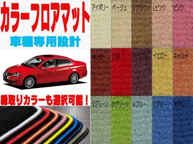 フロアマットNEWING☆)カラーフロアマット一台分!!カーインテリアのプロ!ニューイングが作る車種専用設計VW ジェッタ用(JETTA用