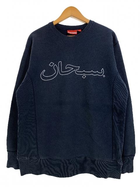 04AW SUPREME Arabic Logo Crew-Neck Sweatshirt (NAVY) L 初期 シュプリーム アラビックロゴ スウェット プリント 紺 ネイビー 2004秋冬 【中古】