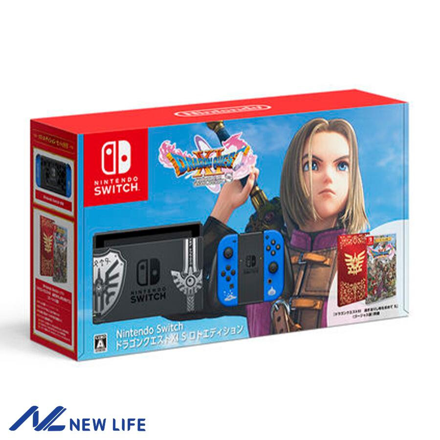【訳あり、箱破れ】Nintendo Switch ドラゴンクエストXI S ロトエディション 任天堂 ドラクエ 4902370543919 ▽▲