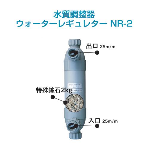 水質調整器 ウォーターレギュレター NR-2