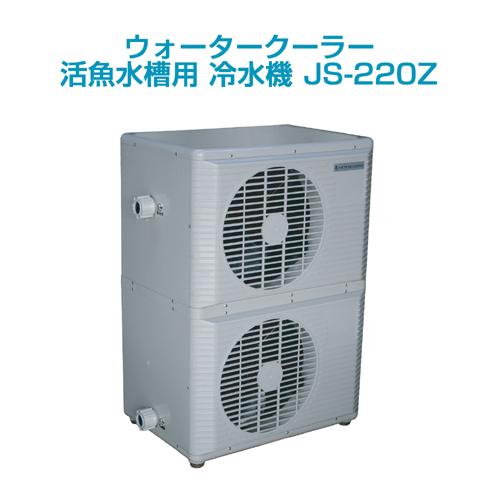 オンラインショッピング 活魚水槽用 激安 冷水機ウォータークーラーJS-220Z 三相200v用