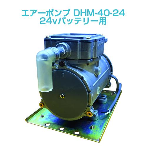 2020A/W新作送料無料 エアーポンプDHM-40-24 24vバッテリー用 大放出セール