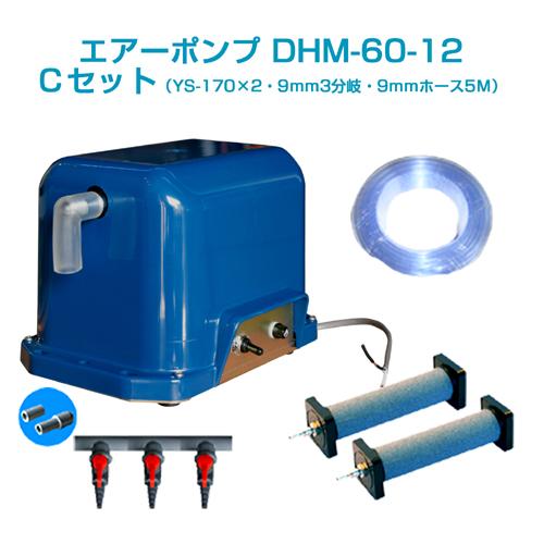 エアーポンプDHM-60-12 Cセット(12vバッテリー用)