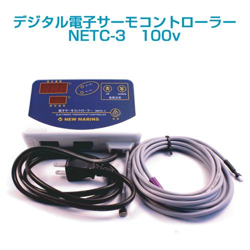 デジタル電子サーモコントローラーNETC-3単相 100v