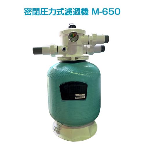 密閉圧力式濾過機 M-650