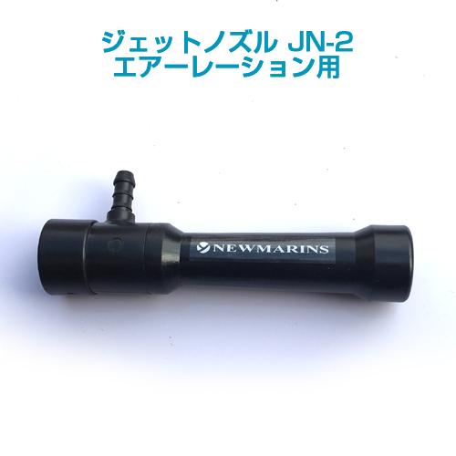 一部予約 酸素供給ジェットノズル JN-2 海外限定