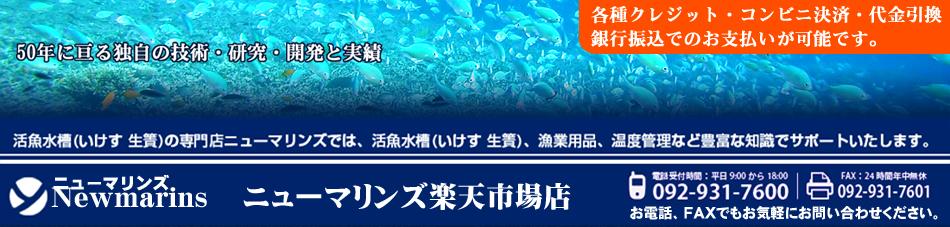 ニューマリンズ 楽天市場店:活魚水槽(いけす 生簀)の専門店ニューマリンズ