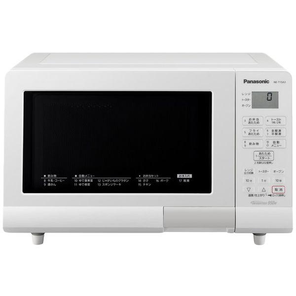 【送料無料】パナソニック(家電) オーブンレンジ (ホワイト) NE-T15A3-W オーブンレンジ