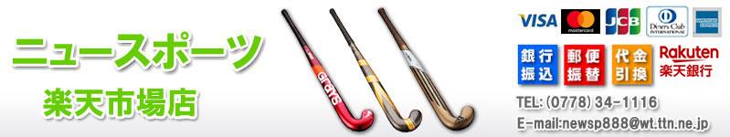 ニュースポーツ楽天市場店:フィールドホッケー用品を中心に、オールジャンルのスポーツ用品を販売。
