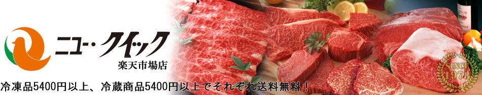 ニュー・クイック 楽天市場店:上質にこだわる、お肉の専門店。