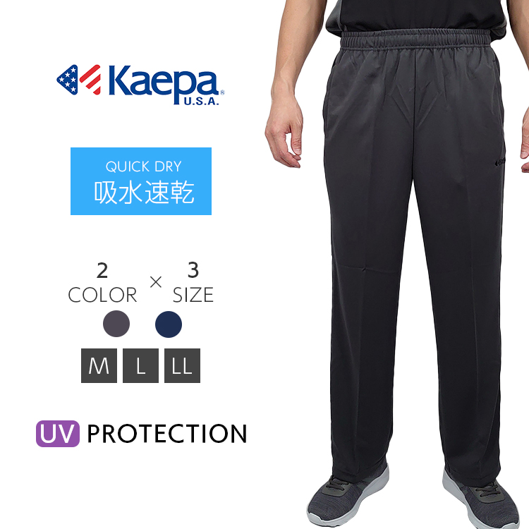 Kaepaジャージパンツ 無料サンプルOK メンズ 予約販売 スポーツ トレーニングウエア