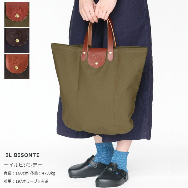 IL BISONTE(イルビゾンテ) キャンバス&レザー折りたたみトートバッグ (411642)(412174)