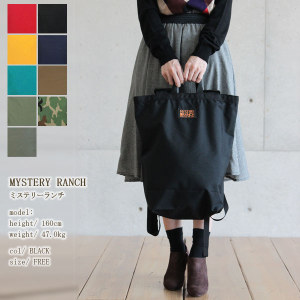 【10%OFF!5月7日午前9時30分までの期間限定セール】MYSTERY RANCH(ミステリーランチ) ブーティーバッグ(BOOTYBAG)