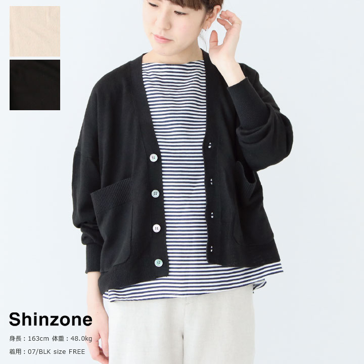 SHINZONE(シンゾーン) Vネック リネンカーディガン(20SMSNI55)