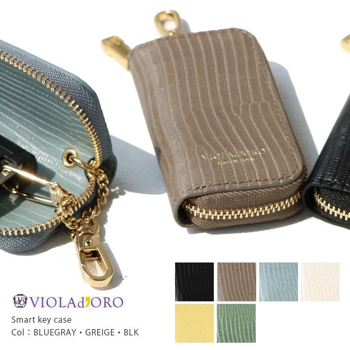 ☆最安値に挑戦 ヴィオラドーロ キーケース リザード型押し まとめ買い特価 V-1383 VIOLA'dORO スマートキーケース