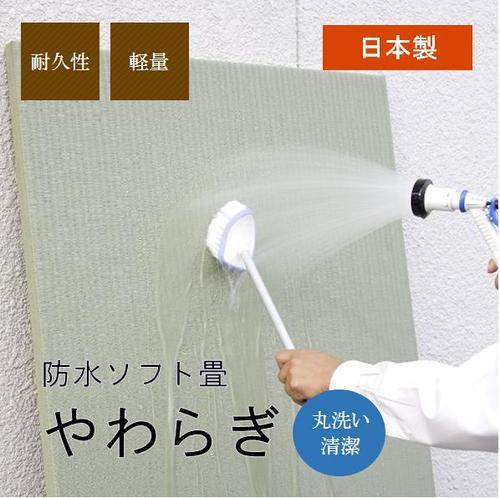 防水ソフト畳「やわらぎ」【送料無料】