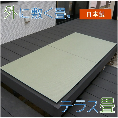テラス畳【送料無料】置き畳/ウォッシャブル/耐水/エクステリア/ベランダグランピング