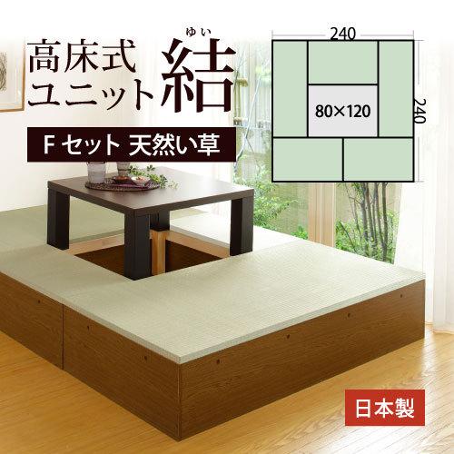 高床式 ユニット 畳 天然い草Fセット【送料無料】畳収納/収納畳/畳ベッド/畳BOX/畳ボックス/タタミベッド /スツール/たたみベッド