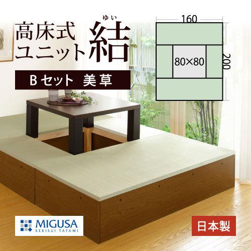 高床式 ユニット 畳 美草Bセット【送料無料】畳収納/収納畳/畳ベッド/畳BOX/畳ボックス/タタミベッド /スツール/たたみベッド