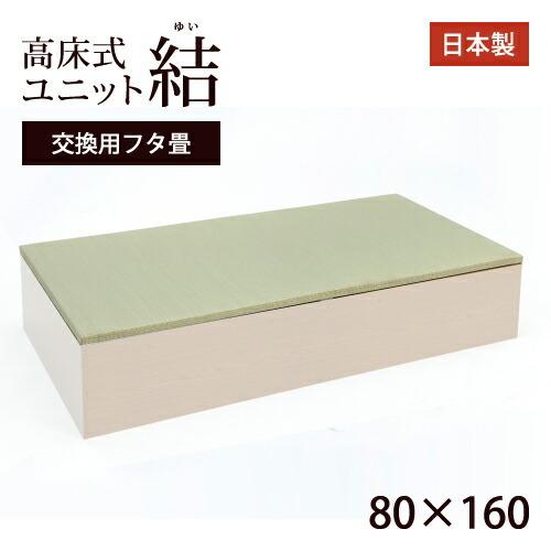 高床式ユニット畳「結」80×160交換用フタ畳【送料無料】畳収納/収納畳/畳ベッド/畳BOX/畳ボックス/タタミベッド /スツール/たたみベッド