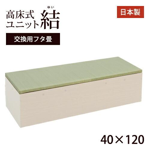 高床式ユニット畳「結」40×120交換用フタ畳【送料無料】畳収納/収納畳/畳ベッド/畳BOX/畳ボックス/タタミベッド /スツール/たたみベッド