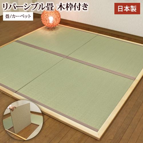 リバーシブル畳(木枠付き) 254×254(4.5畳)【送料無料】置き畳/カーペット