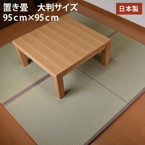 置き畳(大判サイズ) 95×95【4枚組】【送料無料】