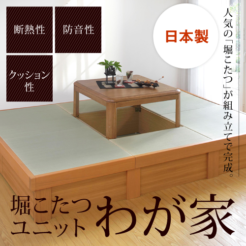 堀こたつ ユニット 畳 (へりなし)4.5畳 247×247 高さ33cm 日本製 掘りごたつ 小上がり和室 収納力抜群 群を抜く高級感 組立式 自社製造 琉球畳風