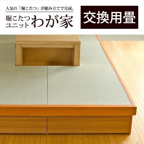 【交換用畳】堀こたつユニット「わが家」交換用畳3畳へりなし天然い草【送料無料】
