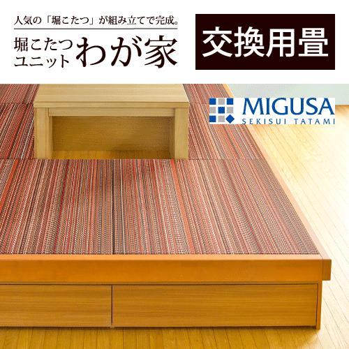 【交換用畳】堀こたつユニット「わが家」交換用畳3畳へりなし美草【送料無料】