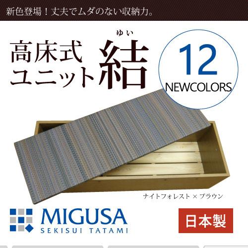 【美草】高床式 ユニット 畳 80×160(引出付)【送料無料】畳収納 収納畳 畳ベッド 畳BOX 畳ボックス タタミベッド スツール たたみベッド