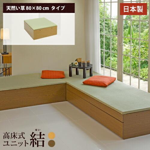 自由なアレンジで快適空間を実現 簡単で便利な畳ユニット 高床式 ユニット 畳 80×80 高さ33cm 小上がり 期間限定特価品 畳収納 収納畳 たたみベッド 畳ベッド ベンチ タタミベッド 25%OFF スツール タタミ 畳BOX 畳ボックス たたみ