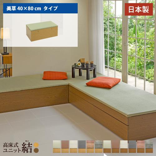 【美草】高床式 ユニット 畳 40×80 高さ33cm【送料無料】畳収納 収納畳 畳ベッド 畳BOX 畳ボックス タタミベッド スツール たたみベッド