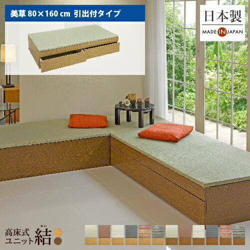 <title>自由なアレンジで快適空間を実現 簡単で便利な畳ユニット 高床式 ユニット お気に入 畳 美草80×160 高さ33cm 畳収納 収納畳 畳ベッド 畳BOX 畳ボックス タタミベッド スツール たたみベッド</title>
