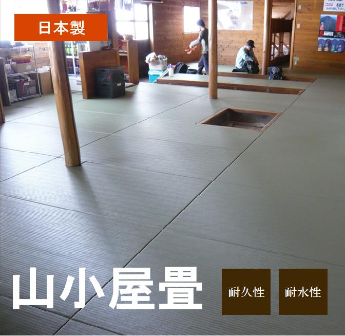 山小屋畳(富士山山小屋仕様)【送料無料】