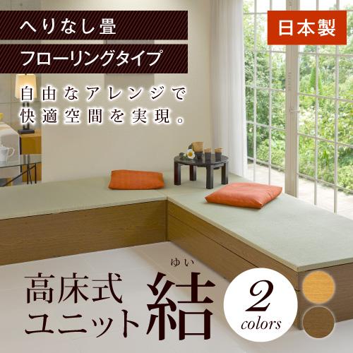 高床式 ユニット 畳 80×120【送料無料】畳収納/収納畳/畳ベッド/畳BOX/畳ボックス/タタミベッド /スツール/たたみベッド