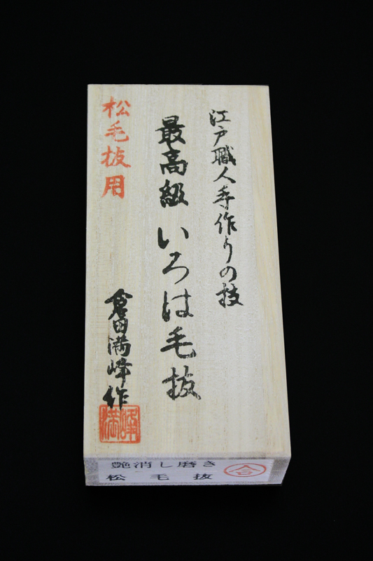 送料無料 沖縄 『1年保証』 離島を除く 倉田満峰作 最高級 松毛抜用 流行 80mm いろは毛抜 つや消し