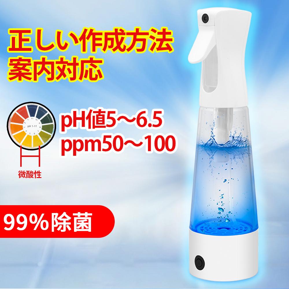 効果 酸 水 次 の 亜 塩素