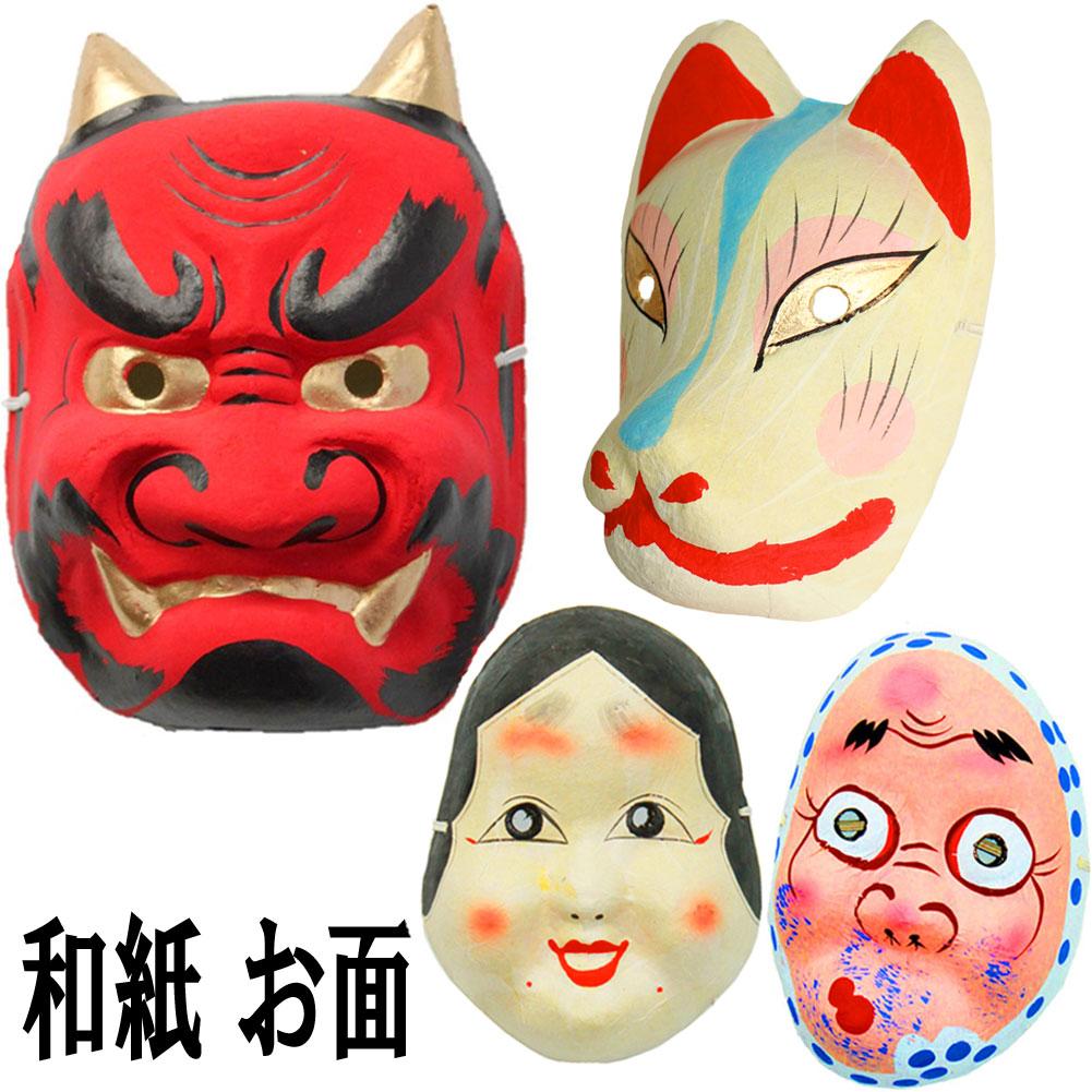 あす楽 おすすめ 売れ筋 おに 春の新作 衣装 変装 鬼 おかめ コスプレ マスク 節分 仮装 お面 仮面 ディスカウント ひょっとこ きつね