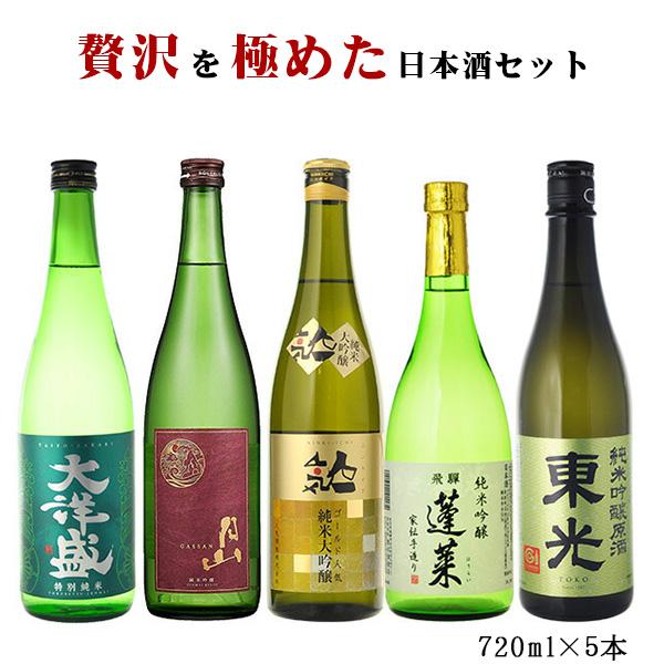 日本酒 飲み比べ 送料無料 5本セット 高級料亭に提案 贅沢を極めた日本酒 豪華飲み比べセット 720ml×5本