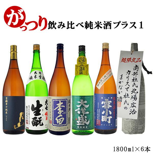 日本酒 飲み比べ 送料無料 純米酒プラス1 がっつり日本酒飲み比べ6本セット 1800ml×6本 (北海道・沖縄+890円) お酒/贈り物/喜ぶ