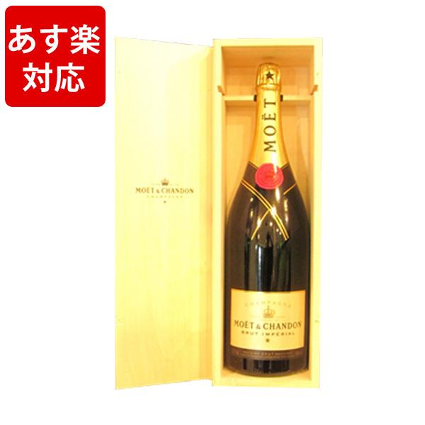 あす楽 モエ・エ・シャンドン ブリュット・アンペリアル ダブルマグナム 3000ml(3L) お酒/贈り物/喜ぶ