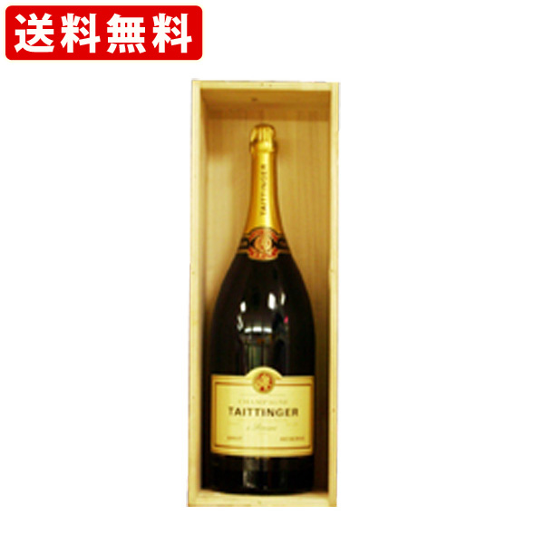 「送料無料  巨大シャンパン」 テタンジェ ブリュット・レゼルヴ マチュザレム 6000ml(6L) クール便不可 お酒/贈り物/喜ぶ