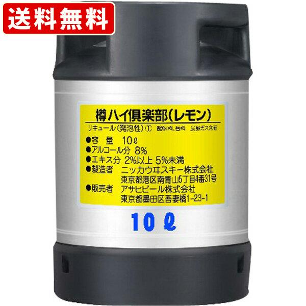 (RCP) アサヒ 樽ハイ倶楽部 レモン 10L (北海道・沖縄+890円)  お酒/贈り物/喜ぶ